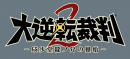 The Great Ace Attorney: Capcom kündigt Nachfolger an