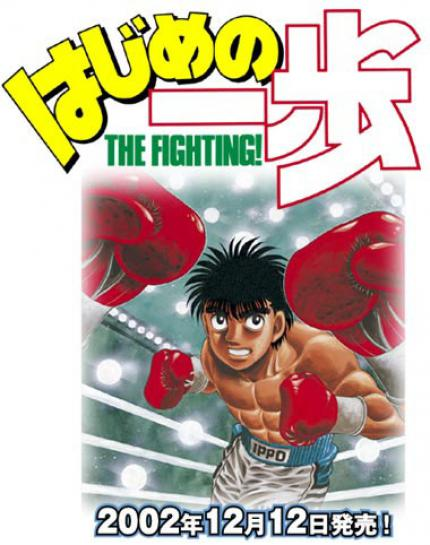 Hajjime No Ippo - The Fighting: Boxen von Treasure für GBA