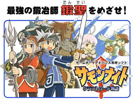 Summon Night GBA on the Road