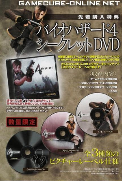 Resident Evil 4 - Bild der Secret DVD