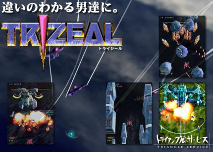 Trizeal: Soundtrack Demo