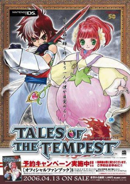 Tales of the Tempest: Multiplayermodus angekündigt