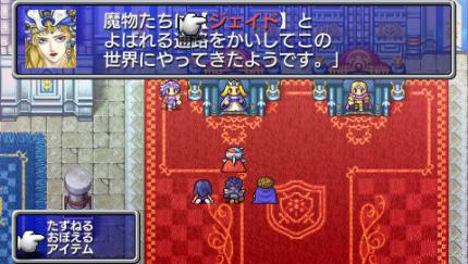 Final Fantasy 1 & 2: Screenshots zu den PSP-Remakes