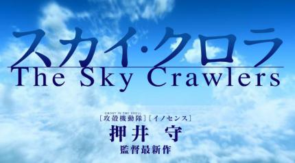 The Sky Crawlers: ...bei Bandai Namco in Arbeit