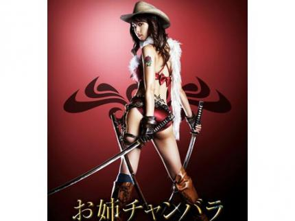 OneChanbara: The Movie: Film zum Zombie-Gemetzel in der Mache