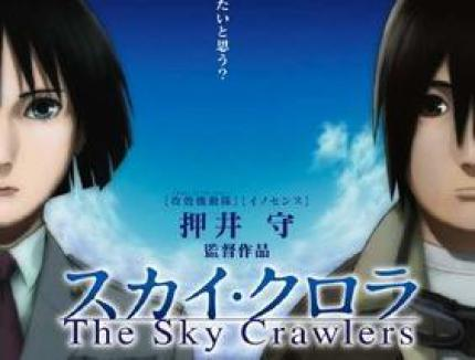 The Sky Crawlers: XSEED übernimmt Release in den USA