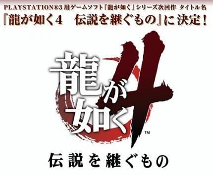 Yakuza 4: Heir to the Legend: Informationen zum Action-Adventure