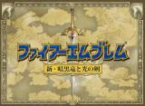 Fire Emblem: Shadow Dragon: EU-Termin des NDS-Titels bekannt
